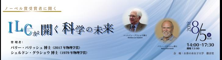 ILC推進国際シンポジウム「ノーベル賞受賞者に聞く『ILCが開く科学の未来』」を開催(参加登録が必要です)