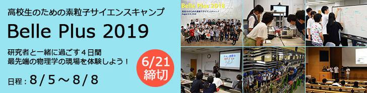 高校生のための素粒子サイエンスキャンプ「Belle Plus 2019」参加者募集中!