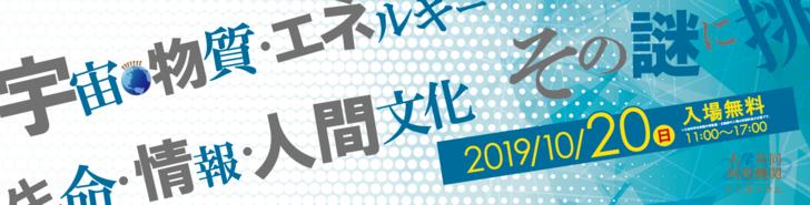 【10月20日(日)開催】大学共同利用機関シンポジウム2019 @ 日本未来科学館