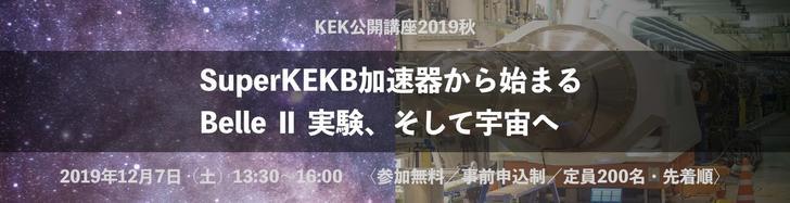 【12月7日(土)開催】KEK公開講座2019秋「SuperKEKB加速器から始まるBelle II 実験、そして宇宙へ」