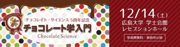 【12月14日(土)開催@広島大学】チョコレイト・サイエンス5周年記念「チョコレート学入門」/参加費無料・事前申込制