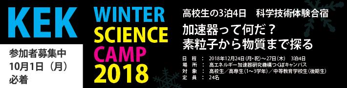 KEKウィンターサイエンスキャンプ2018 参加者募集中