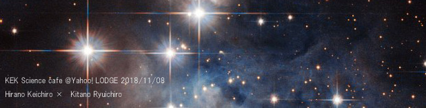 【KEKサイエンスカフェ@Yahoo!LODGE】作家 平野啓一郎と物理学者 北野龍一郎が紡ぐ人間と宇宙のはなし
