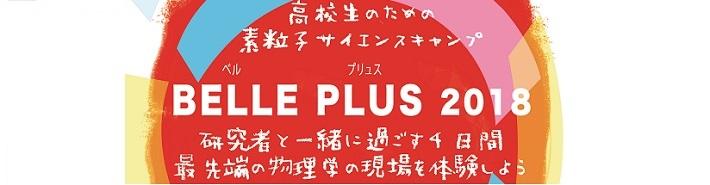 【参加者募集中 6/22必着】高校生のための 素粒子サイエンスキャンプ Belle Plus 2018