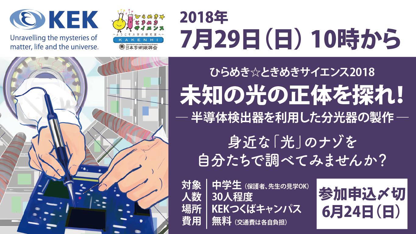 ひらめき☆ときめきサイエンス201...
