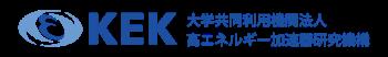 大学共同利用機関法人 高エネルギー加速器研究機構