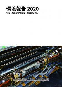 環境報告2020