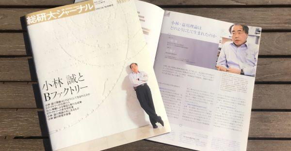 総研大ジャーナル2号(2002年)