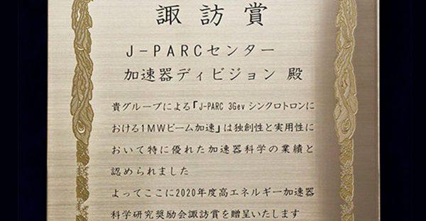 J-PARCセンター加速器ディビジョンが諏訪賞を受賞