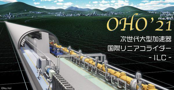 第38回 高エネルギー加速器セミナー「OHO'21」
