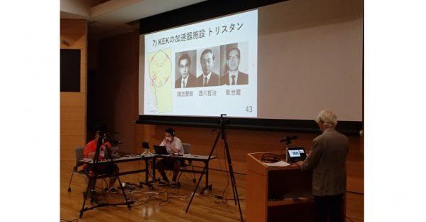 50周年記念の第1回KEK公開講座を開催