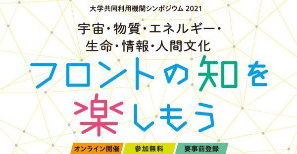 大共シンポ2021開催